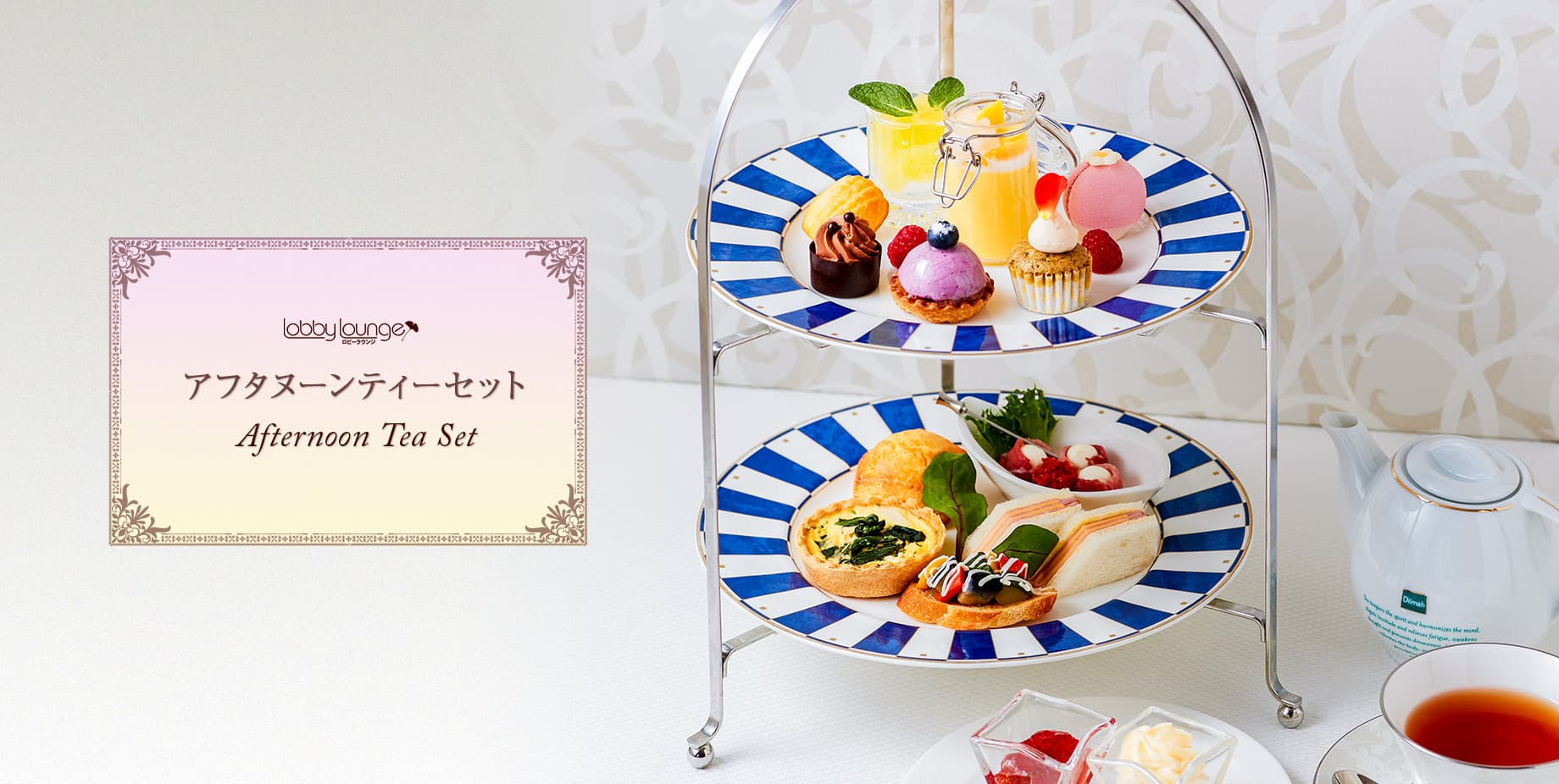 https://www.hno.co.jp/restaurant/fountain/img/main/p-afternoon-teaset-MT-L.jpg