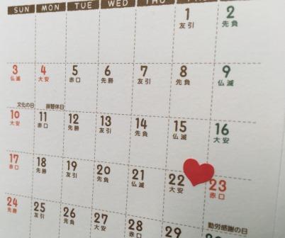 六輝カレンダー2.jpg