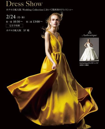 ドレスショー-t、ウェディングドレスファッションショー、花嫁モデル、花婿モデル、カラードレス、Authentique,オーセンティック